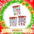 ☆☆メリークリスマス♪☆☆【おもちゃ・景品】『クリスマスシール』<3柄>