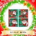 ☆☆メリークリスマス♪☆☆【おもちゃ・景品】『スノーキッズ 紙パズル』<4柄>