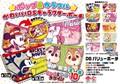 【キャラ】ディズニーバリューポーチ スティッチ チップ&デール ミッキー ミニー 景品