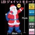 LEDジョイントモチーフ サンタクロース(大)屋外用<クリスマス・イルミネーション・中継連結可>