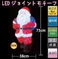 LEDジョイントモチーフ サンタクロース(中)屋外用<クリスマス・イルミネーション・中継連結可>