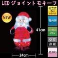 LEDジョイントモチーフ サンタクロース(小)屋外用<クリスマス・イルミネーション・中継連結可>