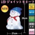 LEDジョイントモチーフ スノーマン(小)屋外用<クリスマス・イルミネーション・中継連結可>
