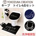 【カジュアルなサインデザインを刺繍!】 洗浄暖房型便座用 洋式トイレ4点セット キープ