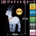 LEDジョイントモチーフ トナカイ(小)屋外用<クリスマス・イルミネーション・中継連結可>