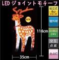 LEDジョイントモチーフ シカ(大)屋外用<クリスマス・イルミネーション・中継連結可>