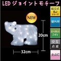 LEDジョイントモチーフ 白クマ(小)屋外用<クリスマス・イルミネーション・中継連結可>