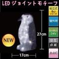 LEDジョイントモチーフ 白ペンギン(小)屋外用<クリスマス・イルミネーション・中継連結可>
