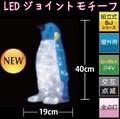 LEDジョイントモチーフ ペンギン(小)屋外用<クリスマス・イルミネーション・中継連結可>