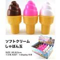 ソフトクリーム しゃぼん玉 景品 しゃぼん玉 シャボン玉 アイスクリーム