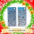 ☆スペシャルプライス!☆【おもちゃ・景品】『ウィンターシール』<2種> ☆メリークリスマス♪☆