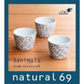 【natural69】Janke ヤンケ カップ<波佐見焼>