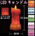 LEDキャンドル(赤)電池式<クリスマス・景品・ノベルティ・スノードーム>