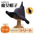 『ハロウィン』魔女帽子<クロ・イベント・男女兼用・キッズ>