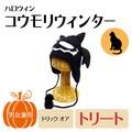 『ハロウィン』コウモリウィンター<クロ・イベント・男女兼用・キッズ>