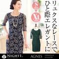 アグネスドレス【6750】