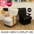 キャスター付ダイニングチェアーDX(1脚) DBR/NA