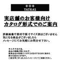 ◇2016秋冬新作◇TATRAS タトラス  メンズ ダウン<カタログ形式>