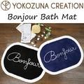 【カジュアルなサインデザインを刺繍♪】 ボンジュール バスマット