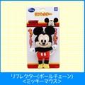 ☆スペシャルプライス!☆【ディズニー】『リフレクター ミッキーマウス(ボールチェーン付き)』