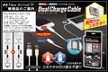 デュアルチャージケーブル iPhone アンドロイド Lightning MicroUSB 充電