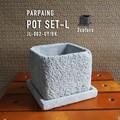 コンクリーブロックのような独特な質感の皿付ポット【パルパン・ポットセット・L】