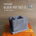 コンクリーブロックのような独特な質感の皿付ポット【パルパン・ブロックポットセット・S】