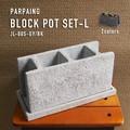コンクリーブロックのような独特な質感の皿付ポット【パルパン・ブロックポットセット・L】