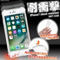 <スマホケース>落下時に液晶画面を守る! iPhone7用耐衝撃ソフトクリアケース