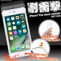 <スマホケース>落下時に液晶画面を守る! iPhone7Plus用耐衝撃ソフトクリアケース