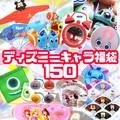 ディズニーキャラ福袋用商材 セール 特価 キャラクター 景品 2016