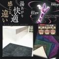 おしゃれカラー&多機能バスマット【コンフォール】 ☆2017年春夏新作