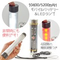 【今週のオススメ】【防災ライト 非常灯】大容量モバイルバッテリーLEDランプ スマホ USB 充電器