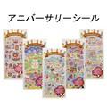 ☆スペシャルプライス☆【おもちゃ・景品】『アニバーサリーシール』<全5種類>