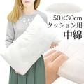 【中材】抱き枕中身 50×30 クッション 枕 本体 ヌード ロングクッション オリジナル 中綿 素材