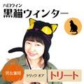 『ハロウィン』黒猫ウィンンター<クロ・イベント・男女兼用・キッズ>