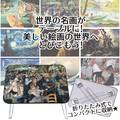 世界の名画テーブル【1】 画像 折りたたみ おしゃれ ミニテーブル アート