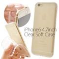 iPhone6 クリアケース アイフォン6 カバー TPUケース TPU