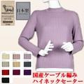 2016秋冬【国産ケーブル編みセーター】<10色展開>ウォッシャブルウール