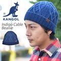 KANGOL ケーブルニット ニットキャップ ニット帽 インディゴ 帽子 ワッチキャップ