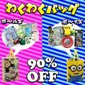 ☆90%OFF!☆【おもちゃ・景品】『わくわくバッグ』<ボーイズ/ガールズ> 〜スペシャルプライス!〜