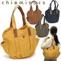 【chiemisacs】カラーデニムバルーントート