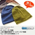 帽子 メンズ EdgeCity(エッジシティー)【日本製】クールマックスシームレスワッチ★