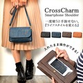 【新作】Cross Charm  スマホショルダーバッグ