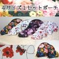 4サイズ1セットポーチ<薔薇 ローズ フラワー 化粧ポーチ ケース>