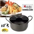 【油はねをおさえる深型安心設計です】タマハシ パロ 深型天ぷら鍋 20cm PFT-20W