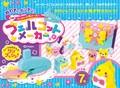 f-pzl(エフパズル) フェルコットメーカー 女児ホビーのフェルト工作