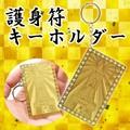 【風水 開運 雑貨】護身符KH 護符 金運 置物 お土産 招福 日本 御守り ゴールド 金