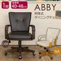 ABBY昇降式ダイニングチェアー DBR/NA