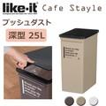 【落ち着いたカラーで統一させたペールシリーズ】Like-it ゴミ箱 カフェスタイル プッシュダスト
